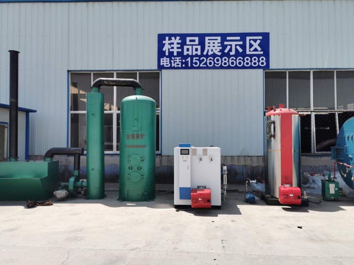 泰安市金锅锅炉有限公司