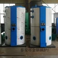 供应立式燃气蒸汽锅炉-洗涤厂配套蒸汽锅炉