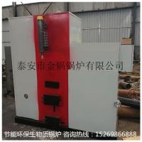 供应蒸发量300公斤生物质锅炉 烧颗粒蒸汽锅炉