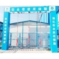 工地安全帶使用體驗區 河南超安廠家直銷 建筑施工安全教育體驗