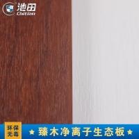 池田臻木凈離子生態板