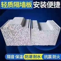 节能环保轻质隔墙板