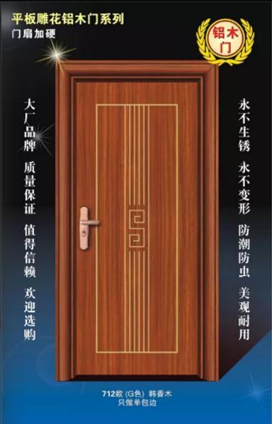 广东工程门 电解板钢质门 锌合金房间门 钢质门图片 公寓门