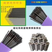 耐磨焊條D707D998超耐合金碳化鎢TMD-8 D322D