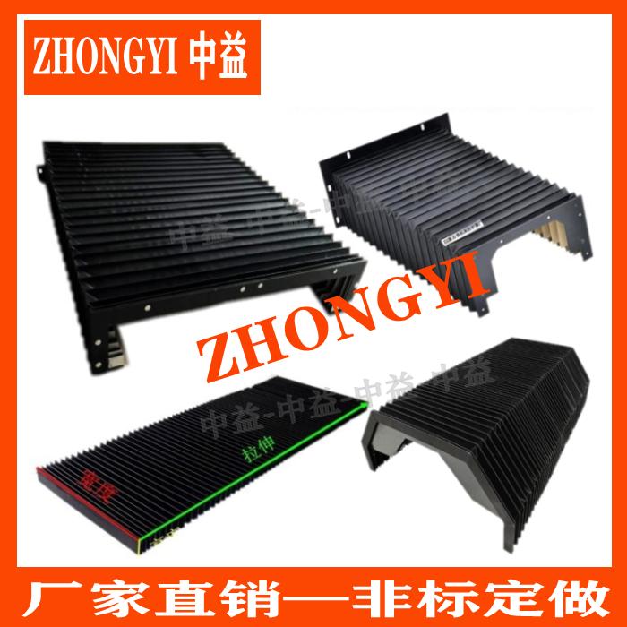 风琴式导轨防护罩_风琴式导轨防护罩定做_风琴式导轨防护罩厂家