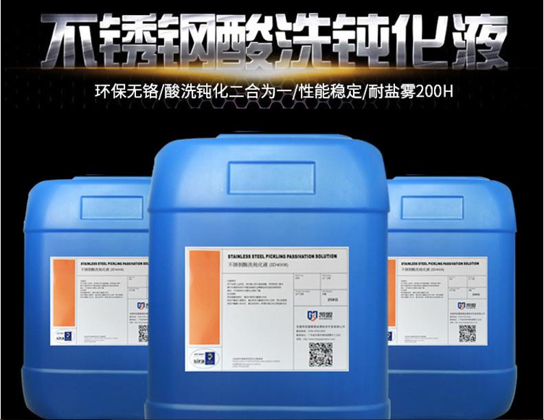 凱盟ID4008不銹鋼酸洗鈍化液