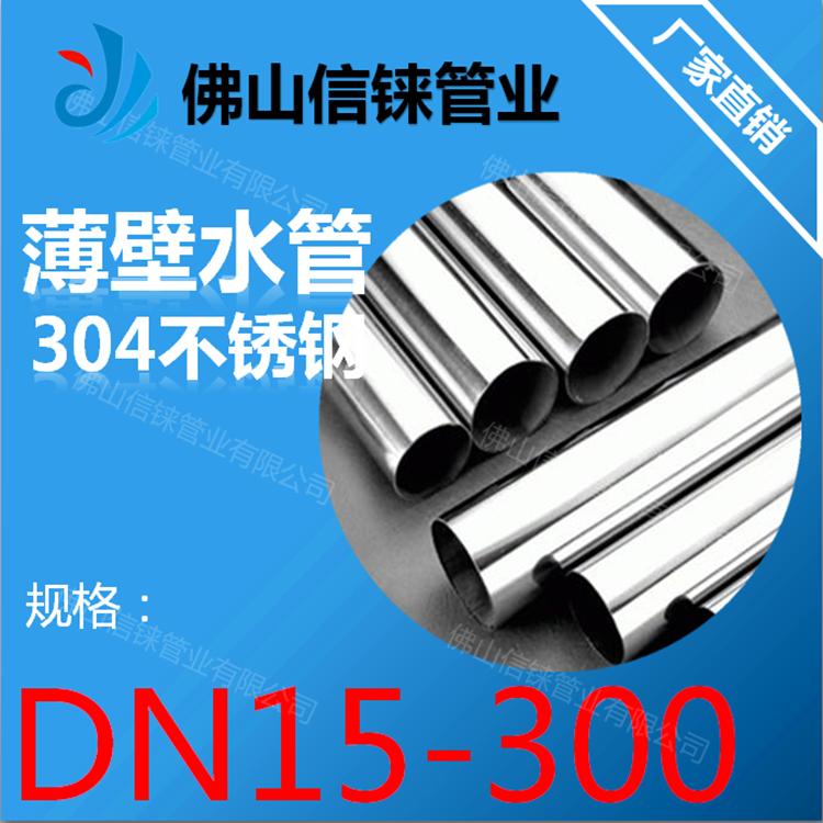 304不锈钢食品级薄壁水管不锈钢卡压式卫生级水管