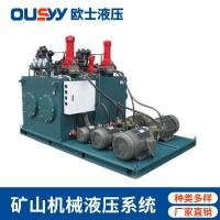 礦山機械液壓系統 OS1000L液壓泵站 液壓系統 液壓泵站