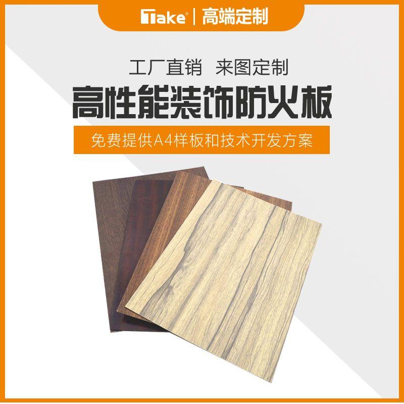 上海威盛亚装饰防火板批发/价格/厂家