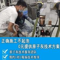 邦昵涂料厂家直供机械原子灰——有效减少89%气泡