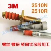 玉环3M2510紧固件涂胶加工/专业防松螺丝涂胶加工