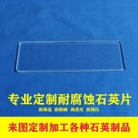 浩遠高精度石英玻璃長片高透光紅外紫外打孔開槽超薄光學石英長片