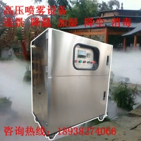 高压喷雾主机喷雾设备系统安装加湿降温除尘设备
