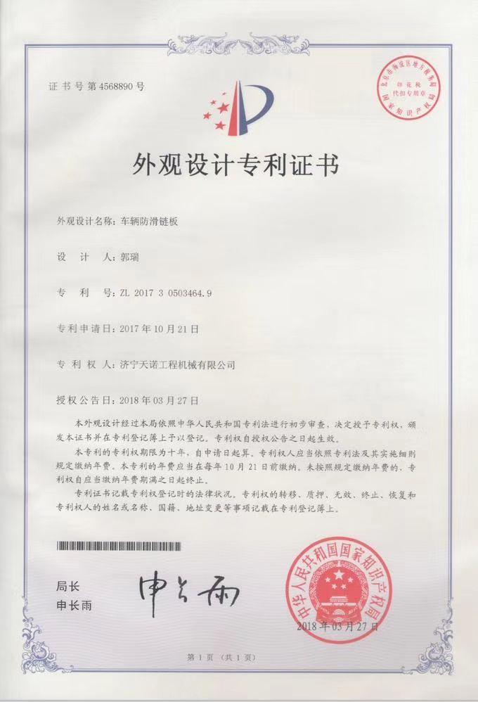 外观设计专业证书