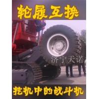专业改装轮式履带挖掘机两用机 城乡可用挖掘机
