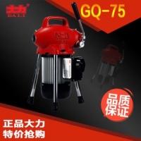 正品北京大力疏通机大力GQ-75型下水道疏通工具