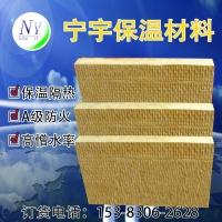 超细纤维岩棉板 外墙憎水岩棉板  国标岩棉板   A级防火保