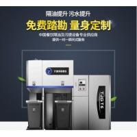 餐饮油水分离设备+餐厨垃圾处理设备-天健环保