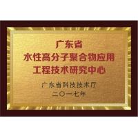 广东省水性高分子聚合物应用工程技术研究中心
