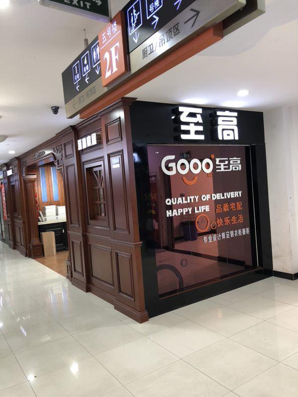 重庆合川店