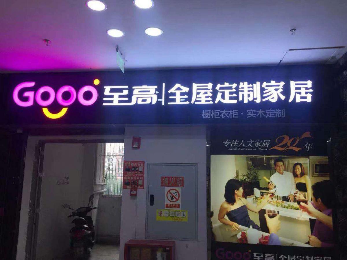 重庆秀山店