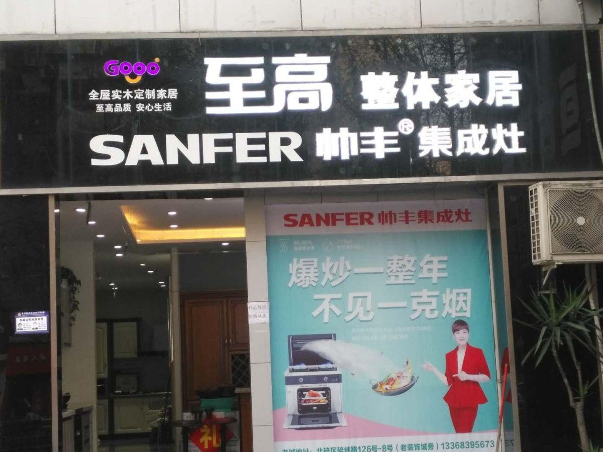重庆北碚店