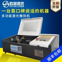 3020激光雕刻機小型手機激光切膜機亞克力木刻畫佛牌擺攤創業