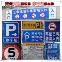 襄阳停车场交通标志牌铝板厚度介绍