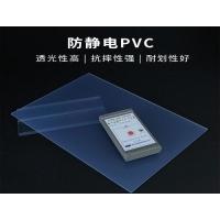 供应直销 高透明支持非标定制  耐候5mm抗静电pvc板
