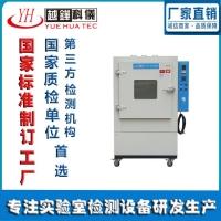 YH-8736B老化通風試驗箱