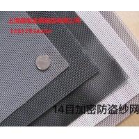 201喷塑金刚纱网-12目金刚网-不锈钢窗纱网-上海豪衡现货