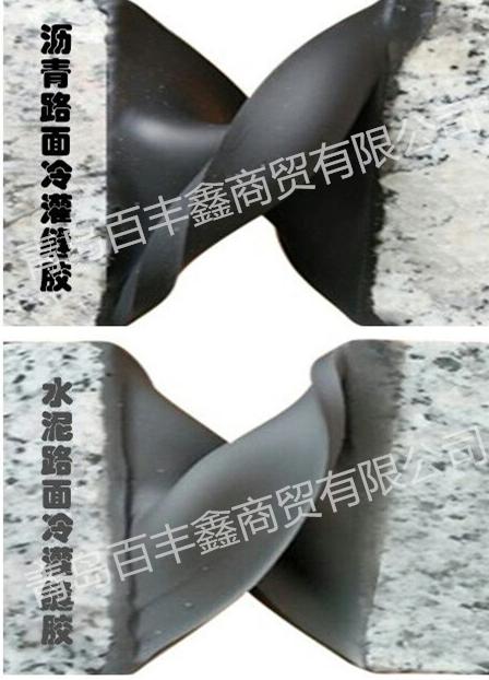 道路裂缝怎么修补、百丰鑫的聚氨酯冷灌缝胶为您解忧。