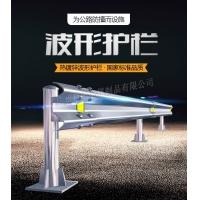 波?#20301;?#26639;波形梁钢护栏生产安装价格优惠
