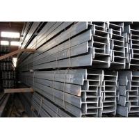 供应一批工字钢 规格齐全 质量保证 量大更合适