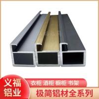 鋁型材 窄邊框玻璃柜鋁型材 壁厚2.2mm玻璃柜鋁型材