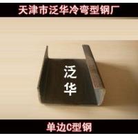 天津泛华制品主流c型钢