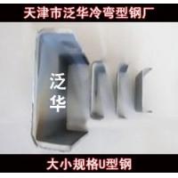 泛华冷弯制品优质u型钢