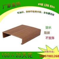 浙江麗水歐堡木塑卡扣100 25卡扣天花型號TH-10025