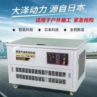 大泽20千瓦静音汽油发电机价格