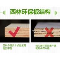 西林木业新款E1、E0级9MM多层实木板免漆生态板家具衣柜专