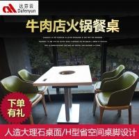 广东批发定制牛肉店火锅桌人造大理石桌面自助火锅餐桌