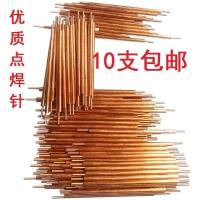 点焊机焊针18650锂电池点焊针进口氧化铝铜电极碰焊针焊条