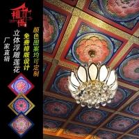 寺廟吊頂 寺廟彩繪藻井天花古建筑博物館念佛堂彩繪浮雕蓮花板