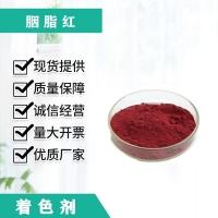 供热站防丢水染色剂直接大红染色剂