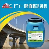 FYT-1桥面防水涂料中国路桥防水领先品牌