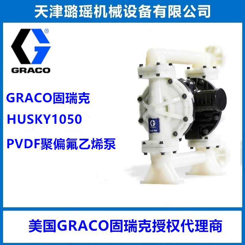固瑞克一寸口徑HUSKY1050氣動雙隔膜泵