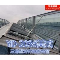 宇盾生產三角型排煙天窗 消防聯動功能 廠房首選