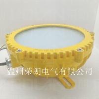 CCD96-40WLED防爆灯 上海40W防爆灯