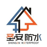 潍坊圣安防水材料有限公司