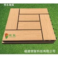 塑木拼花地板DIY木塑拼接地板户外防腐塑木地板